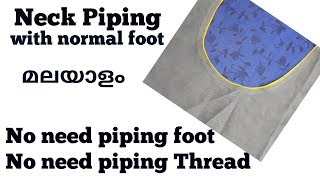 Piping Without Thread Malayalam | Neck Piping Without Cord Malayalam | Piping Neck Malayalam