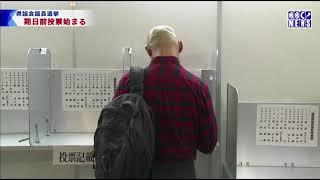 びわ湖放送ニュース3月30日 県議選 期日前投票始まる
