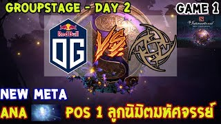 [Dota2] OG⚔️NIP (Bo2)🏆 เกม 1 The International 2019 | รอบแบ่งกลุ่ม Day2 NEW META!!!