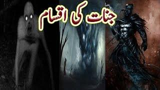 Types of Jinnat | Urdu Documentary | Factical