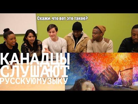 Иностранцы слушают русскую музыку #1 (Хлеб, Oxxxymiron, Серебро, КГ)
