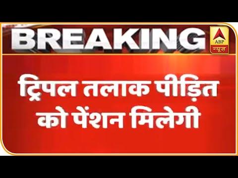 तीन तलाक पर योगी सरकार का बड़ा एलान | ABP News Hindi