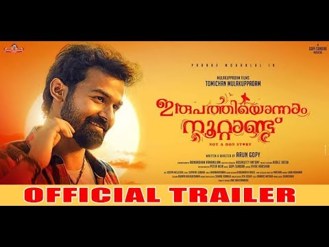 Irupathiyonnaam Noottaandu Trailer
