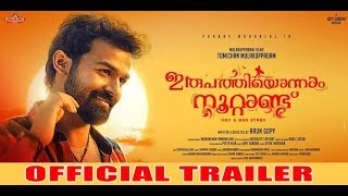 Irupathiyonnaam Noottaandu - Official Trailer