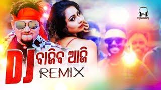 DJ Bajiba Aji Toka Nachiba Aji - Official Dj Remix Video ଡିଜେ ବାଜିବ ଆଜି - DJ NAGEN | ODIA HD