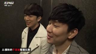 【如果你遇到JJ...】林俊傑的不害羞電梯~清唱(不為誰而做的歌/一千年以後/小酒窩)