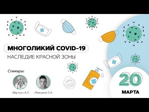 """Многоликий COVID-19. Наследие """"Красной зоны"""". 20.03.2021"""