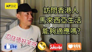 99香港人在大馬生活@ 專訪, 香港人能否適應馬來西亞生活