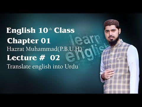 10th class English,Unit no 1: Muhammad P.B.U.H -Lecture No 1: Ch 1- 10th Class English