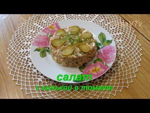 Салат с килькой в томате. Salad with sprats in tomato.