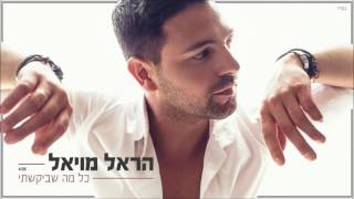 אומיגאד אומיגאד אומיגאד אומיגאד אומיגאד אומיגאד מלך המוזיקה הישראלית חזר !!