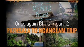 preview picture of video 'BHUTAN TRIP//PATHSALA TO NGANGLAM//Part-2'