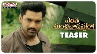 Kalyan Ram's Entha Manchivaadavuraa Movie Teaser