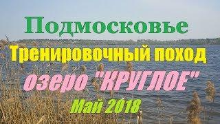 Рыбалка на озере круглое московская область