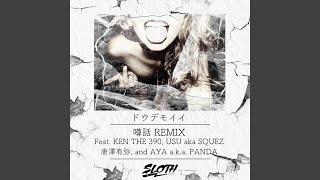 噂話 (Remix) (feat. KEN THE 390, USU aka SQUEZ, 唐澤有弥 & AYA a.k.a. PANDA)
