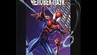 Аудио-комикс Ultimate Человек Паук серия 0,5 - Пилотный выпуск Приглашенный гость Кисимяка