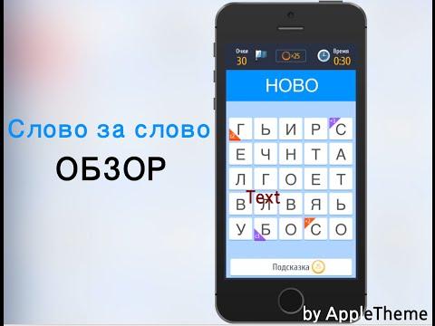 Слово за слово - интересная игра на iPhone