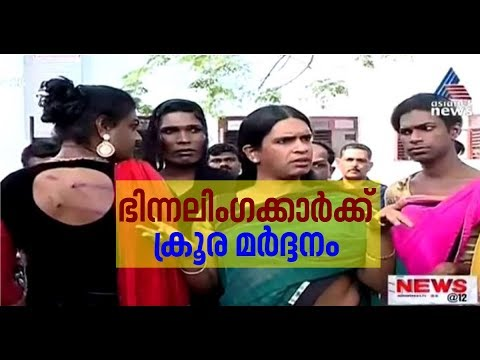 Transgenders attacked by police in Kozhikode