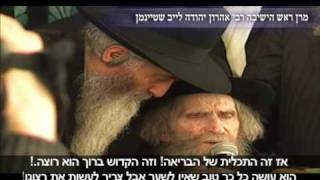 [2] כנס היסטורי - הרב שטיינמן והרב אבוחצירא