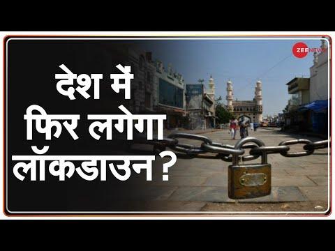 कोरोनावायरस अपडेट: किस देश में एक बार फिर लौटेगा लॉकडाउन? | नवीनतम समाचार | हिंदी समाचार