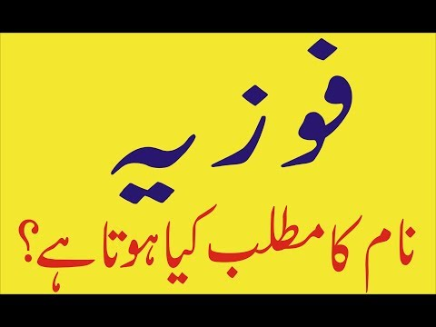 Fozia name meaning Fozia naam ka matlab kya hai By Asim ali Tv - ASIM ALI TV