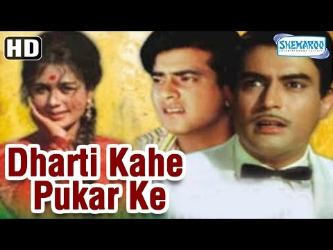 Dharti Kahe Pukarke {HD} Sanjeev Kumar - Jeetendra - Nanda Hindi Full Movie (With Eng Subtitles)