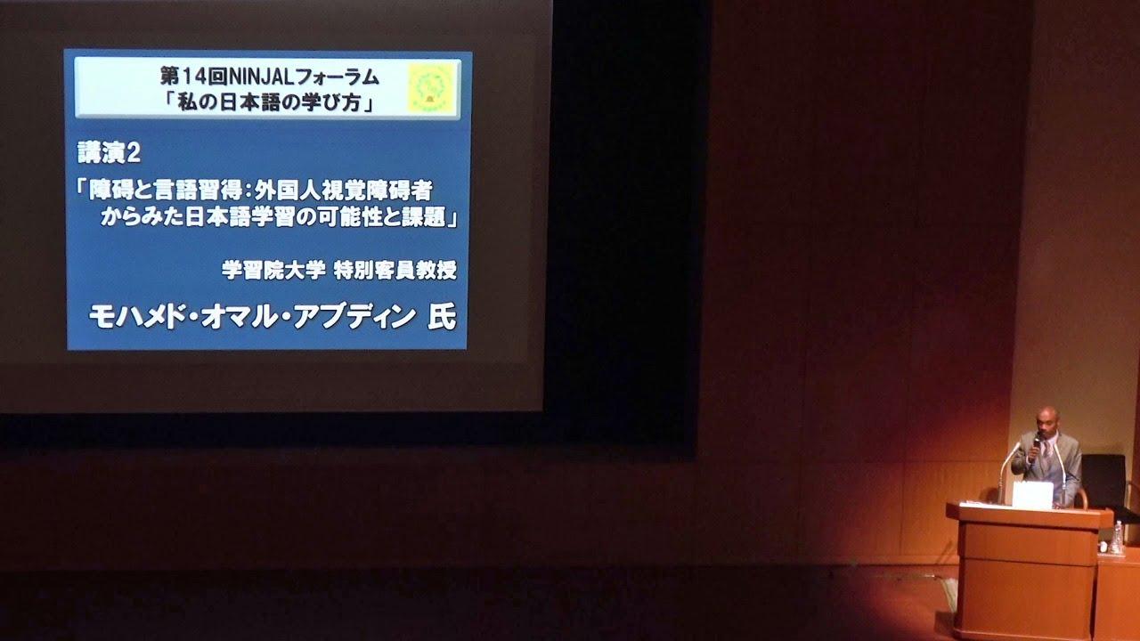 講演「障碍と言語習得 : 外国人視覚障碍者からみた日本語学習の可能性と課題」(第14回NINJALフォーラム)