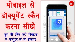 How to Scan Documents with Mobile - मोबाइल में डॉक्यूमेंट को कैसे स्कैन करे | PhotoScan by Google - Download this Video in MP3, M4A, WEBM, MP4, 3GP