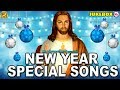 New Year Special Song 2018 | Latest Christian Devotional Songs Malayalam | Christian Songs Malayalam