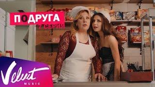 """Мини-сериал """"Подруга"""". 7 серия."""