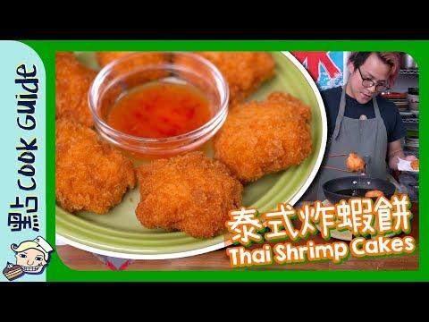 【點 Cook Guide】泰式炸蝦餅製作教學