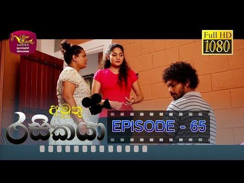 Amuthu Rasikaya || අමුතු රසිකයා | Episode -65 | 2019-05-22 | Rupavahini TeleDrama