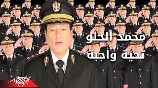 تحميل اغاني Taheya wagbh - Mohamed El Helw تحية واجبة - محمد الحلو MP3