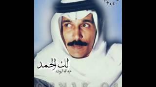 اغاني حصرية لك الحمد عبدالله الرويشد تحميل MP3