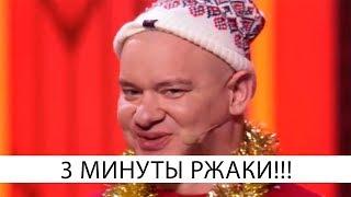 3 минуты РЖАЧНЫХ приколов которые порвали зал - Мужик после новогоднего корпоратива!