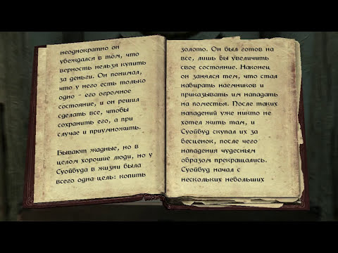 The Elder Scrolls: Книги - Воин