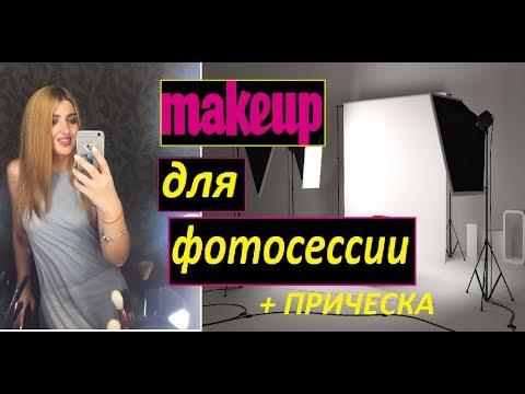 GRWM MAKE UP ДЛЯ ФОТОСЕССИИ + ПРИЧЕСКА || Собирайся со мной Zarochentseva Blog