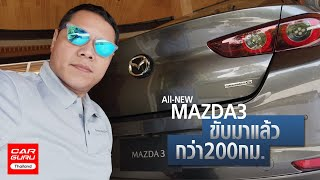 พรีวิว All new Mazda3 ใหม่ รถเก๋งเซ็ตอัพแบบสปอร์ตขับสนุกเกาะหนึบเทคโนโลยีเกินราคา