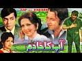 Download Video AAP KA KHADIM (1976) - MOHAMMAD ALI, ZEBA, WAHEED MURAD, NAJMA, RANGEELA, AFZAAL AHMAD