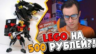 LEGO БИЧ-ЗАКУПКА НА 500р - ДЕШЕВЛЕ НЕКУДА! Ninjago и Batman