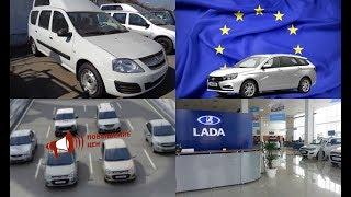 Новости АВТОВАЗа:АвтоВАЗ с 1 мая ПОДНИМЕТ ЦЕНЫ ,высокий Largus,старт продаж SW и SW Cross в Европе