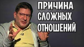 МИХАИЛ ЛАБКОВСКИЙ - ПРИЧИНА СЛОЖНЫХ ОТНОШЕНИЙ