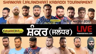 🔴 [Live] Shankar (Jalandhar) Kabaddi Tournament 11 Oct 2019
