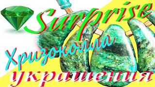 """№12/Украшение из натурального камня/Хризоколла/Колье с подвесом """"Капля""""."""