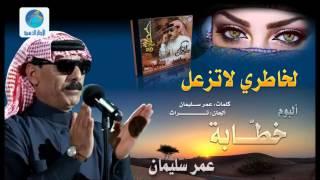 تحميل اغاني عمر سليمان - لخاطري لا تزعل Omar Solaiman - Le Khatry La Tezal MP3