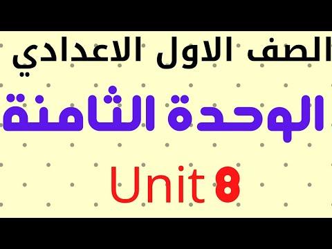talb online طالب اون لاين الوحدة الثامنة للصف الاول الاعدادي مستر/ محمد الشريف