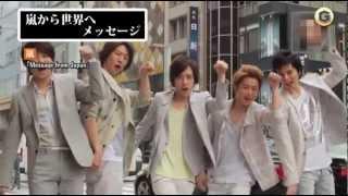 嵐 CM 観光立国ナビゲーター 観光大使 Arashi Message from Japan.mp4
