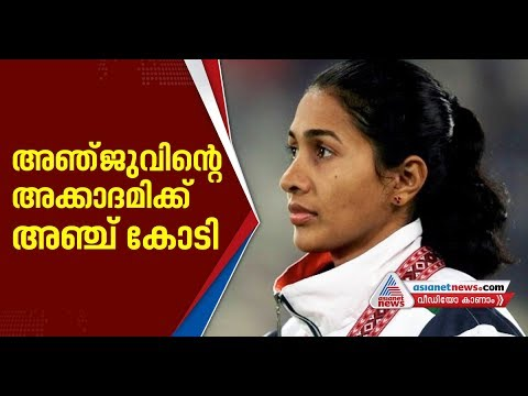 Central Govt sanctions Rs 5 crore for Anju Bobby George's Athletics Academy