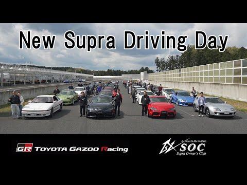 Die japanische Supra Community SOC mit Gazoo Racing