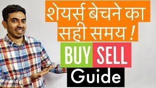 Best Stock Selling Guide - शेयर्स बेचने का सही समय
